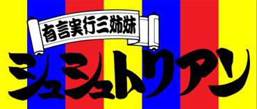 yugen-jiko-san-shimai-shushutrian