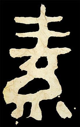 caligrafia-escritura-china-antigua