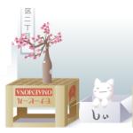 Video de la gatita Shii