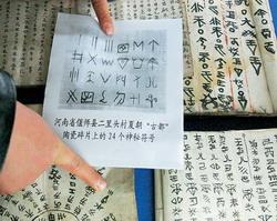 shuizu-escritura-china