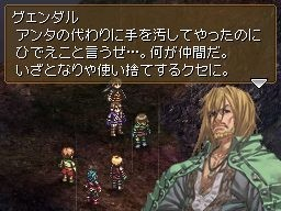 valkyrie-profile-covenant-plume-ds-15