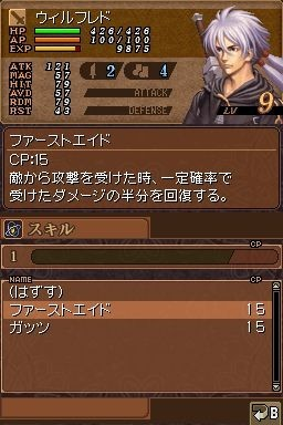 valkyrie-profile-covenant-plume-ds-17