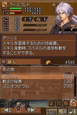 valkyrie-profile-covenant-plume-ds-19