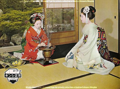 Mineko Iwasaki 1966 Miyako Odori