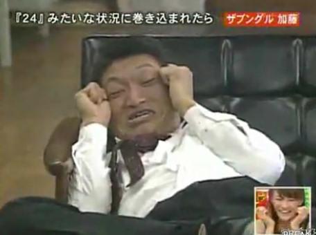 Panic Face King broma japonesa television