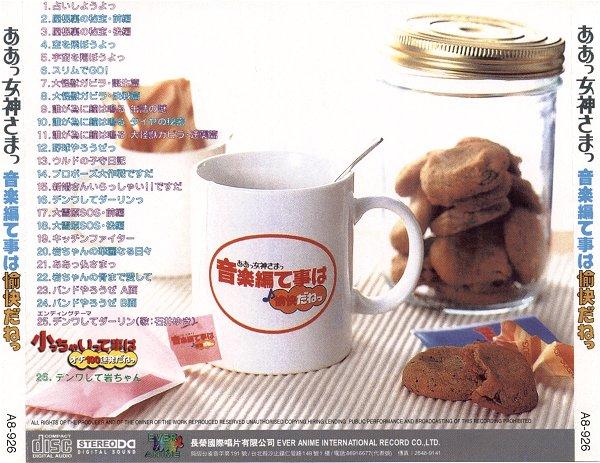 megamisama-goddess-chibi-ost-b