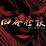 ayakashi-japanese-classic-horror-12