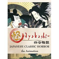 ayakashi japanese classic horror anime