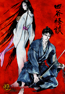 ayakashi yotsuya kaidan yoshitaka amano