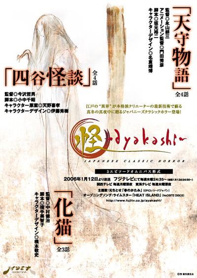 poster ayakashi