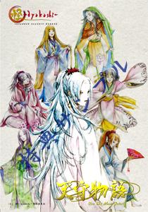 ayakashi Tenshu Monogatari dibujo