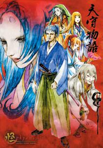 ayakashi Tenshu Monogatari ilustracion