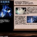 ayakashi yotsuya kaidan historia argumento