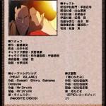 ayakashi yotsuya kaidan historia cast