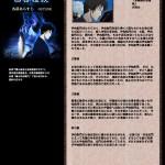 ayakashi yotsuya kaidan historia sinopsis