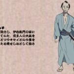 yotsuya kaidan personajes 10