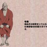 yotsuya kaidan personajes 8