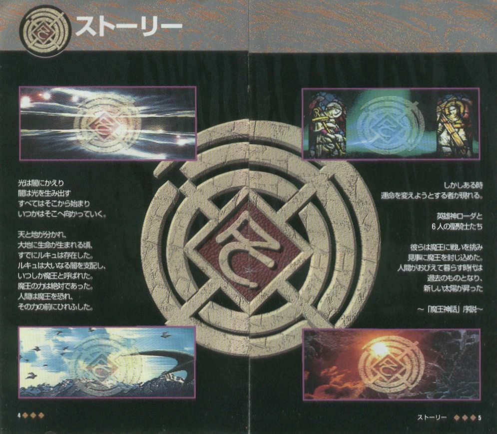 dark-half-japanese-japon-snes-famicom-logo