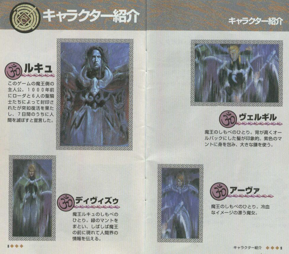 dark-half-japanese-japon-snes-famicom-personajes