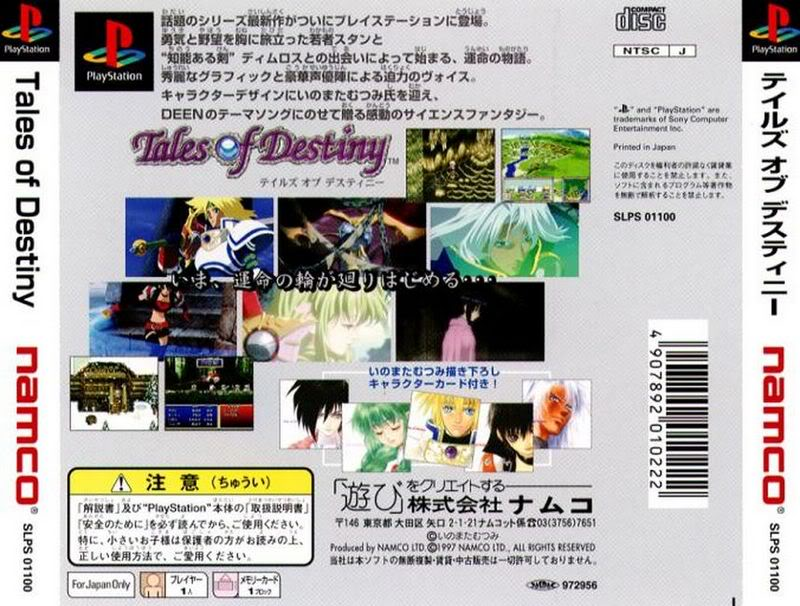 tales_of_destiny playstation