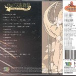 Record of Lodoss War – Adesso e Fortuna