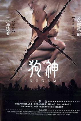 inugami poster pelicula