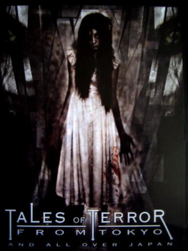 tales terror tokio Kaidan Shin Mimi Bukuro movie pelicula