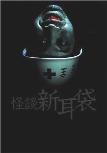 tales terror tokio Kaidan Shin Mimi Bukuro serie japonesa