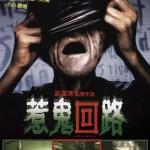 kairo pelicula terror japones cartel