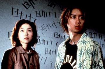 kairo pulse terror japones film