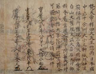 kishomon juramento japones