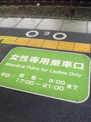 estacion-metro-solo-mujeres