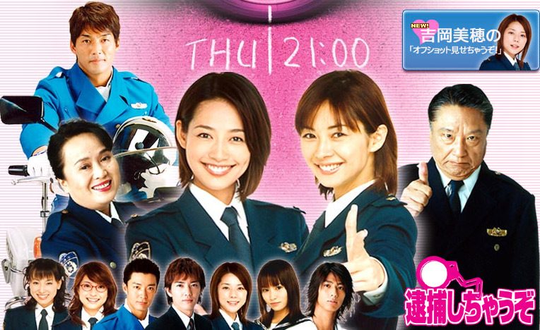 taiho-shichauzo-under_arrest_drama_tv
