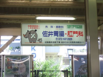 japon-senales-sexo-rinoceronte