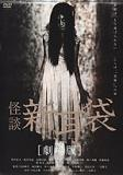 tales-of-terror-from-tokyo-cartel