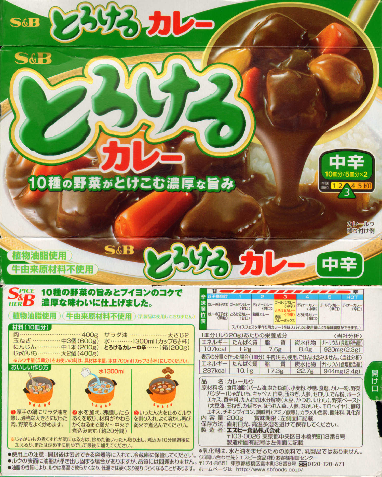 kare curry salsa japones japon pastillas