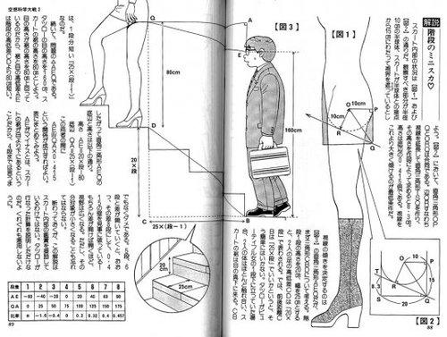 faldas-ver-por-debajo-japon
