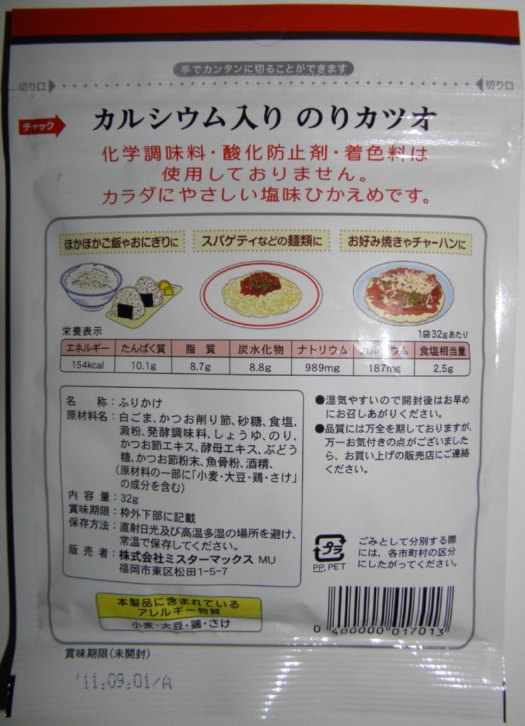 furikake-bonito-nori-sesamo-soja-calcio-karushium-japones