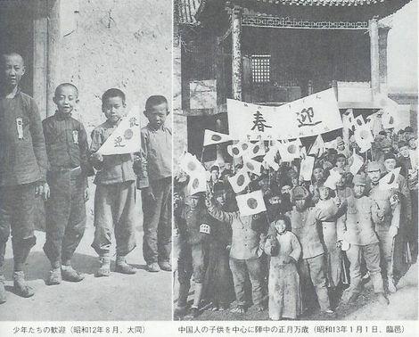 chinos ninos soldados japoneses ano nuevo