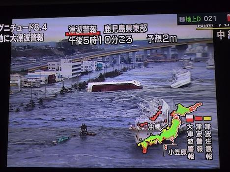 terremoto japon 11 marzo 2011 maremoto tsunami