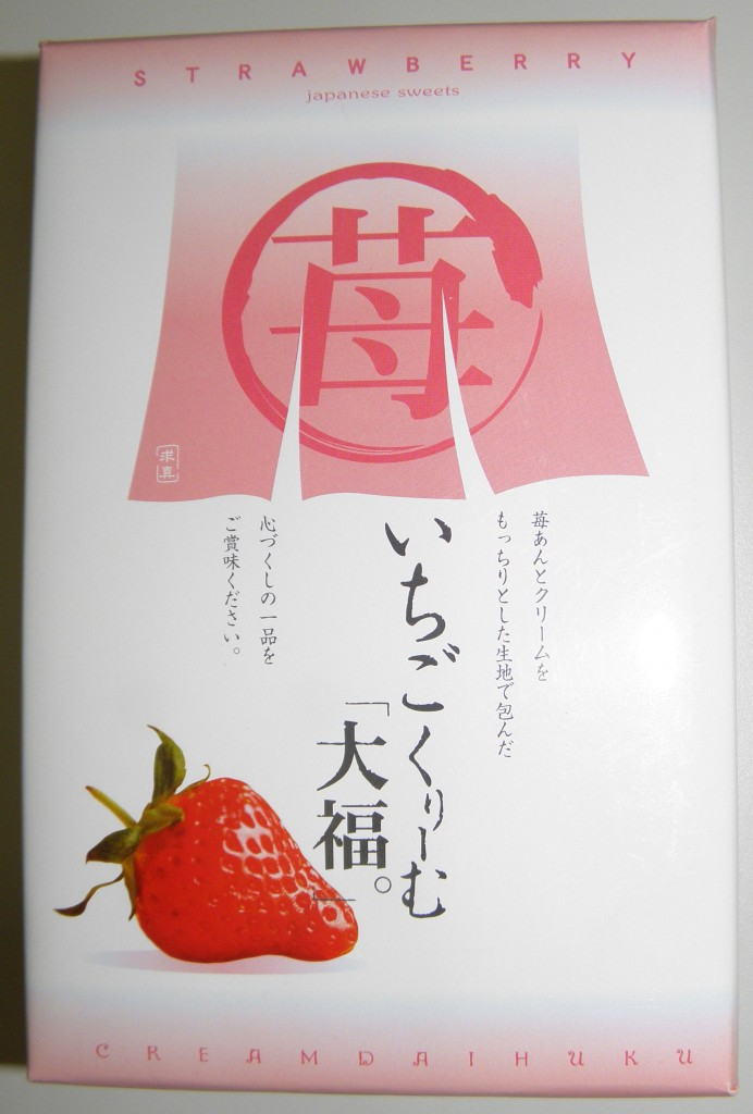 daifuku dulce fresa reposteria japonesa