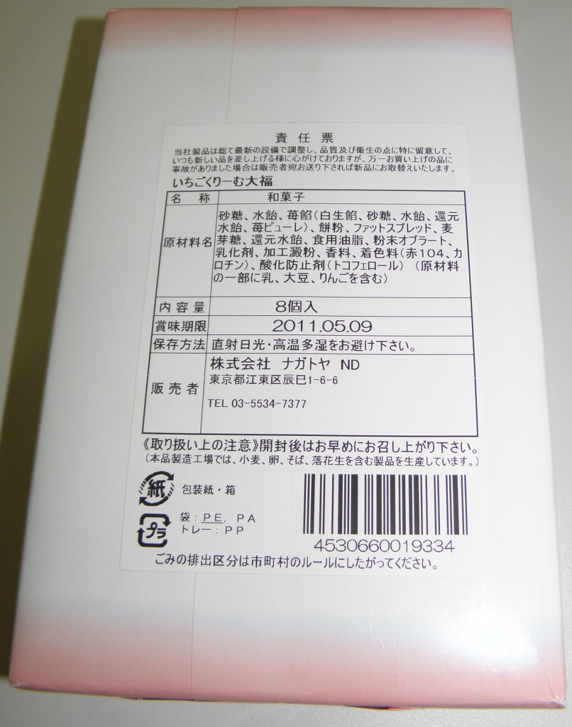 daifuku dulce reposteria japon japones
