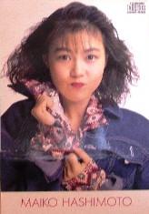 maiko hashimoto eriko singer