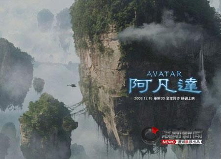 montanas flotantes avatar china pelicula