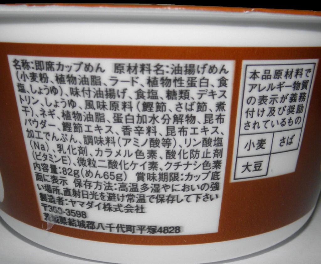 sopa-japon-soup-kitsune-udon