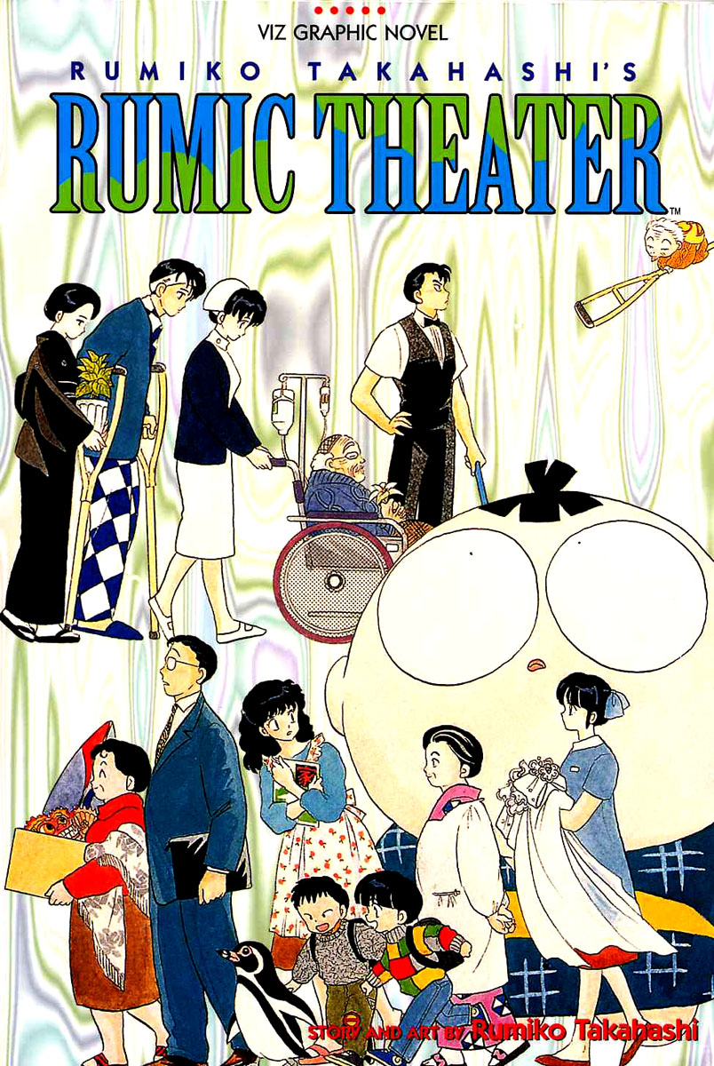 teatro rumiko rumik theater manga viz