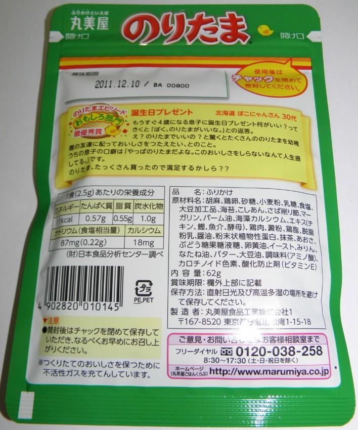 furikake noritama japon nori tamago