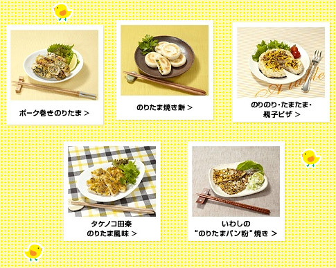 furikake noritama recetas platos recipes