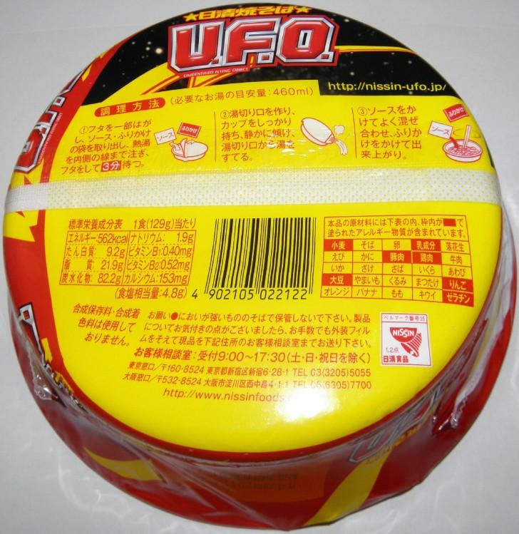 soup-soba-udon-japan-ufo