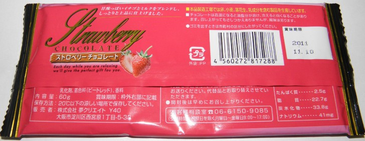 strawberry-chocolate-japan-japanese